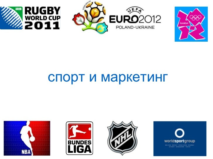 спорт и маркетинг