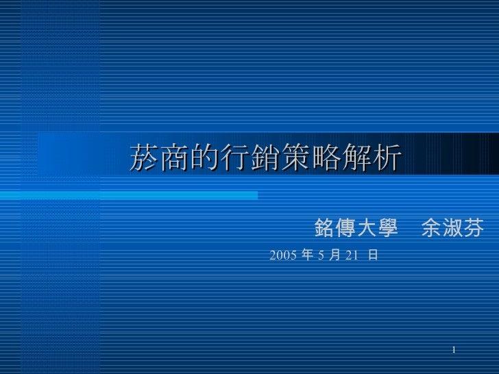 菸商的行銷策略解析 銘傳大學 余淑芬 2005 年 5 月 21  日