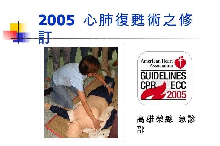2005  心肺復甦術之修訂 高雄榮總 急診部  陳志中  醫師