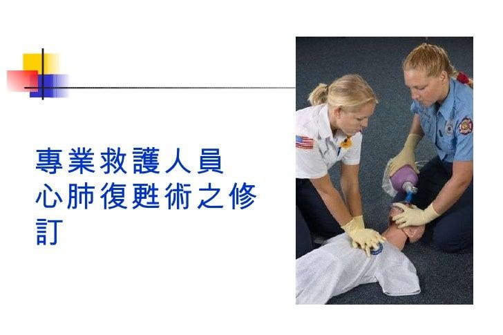 專業救護人員 心肺復甦術之修訂
