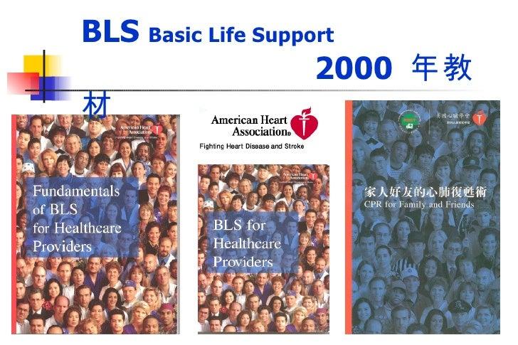 BLS  Basic Life Support   2000  年教材