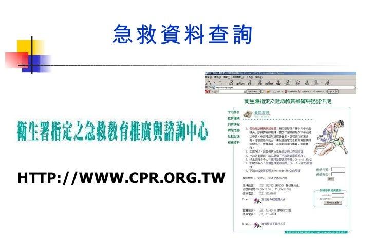 急救資料查詢 HTTP://WWW.CPR.ORG.TW