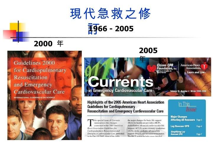 現代急救之修訂 2005  年 2000  年 1966 - 2005