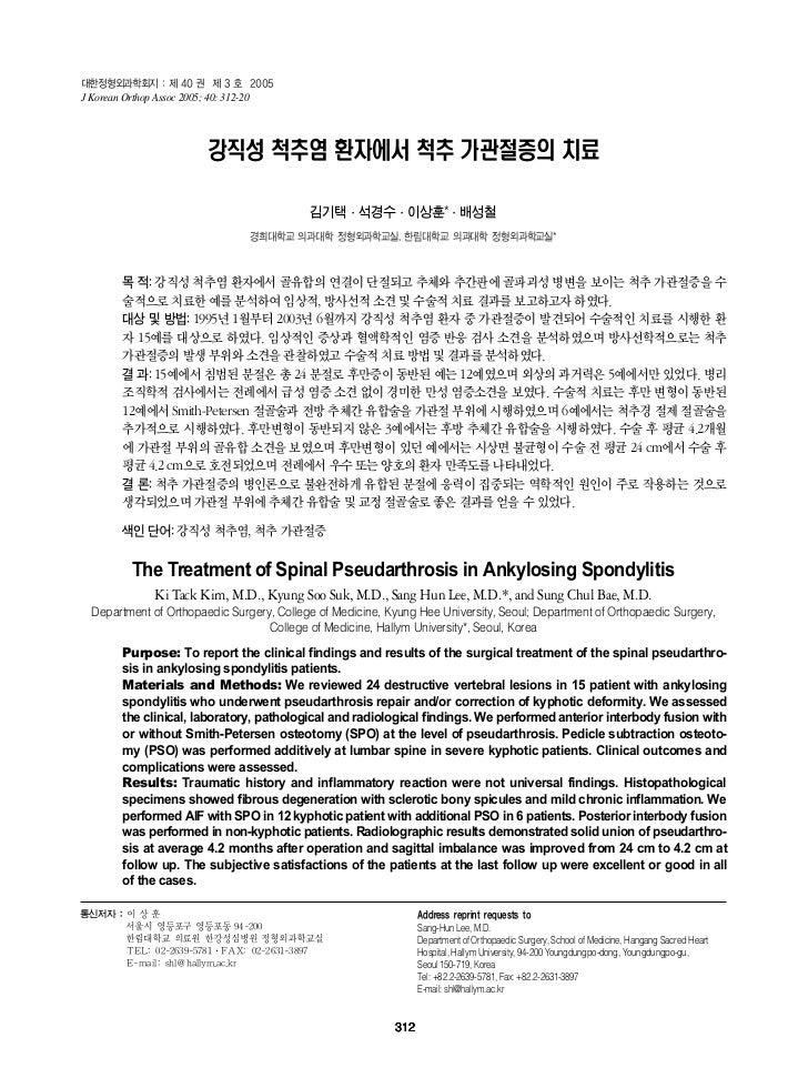 대한정형외과학회지 : 제 40 권 제 3 호 2005J Korean Orthop Assoc 2005; 40: 312-20                        강직성 척추염 환자에서 척추 가관절증의 치료       ...