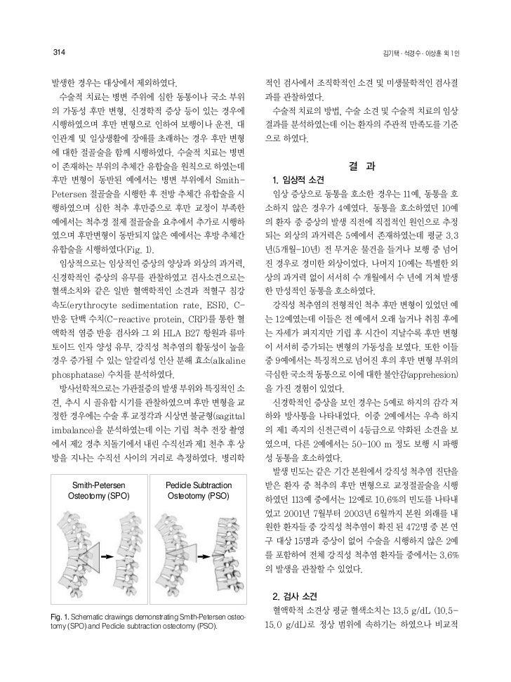 2005 Kim Ankylosing Andersons lession korea orthopedic journal Slide 3
