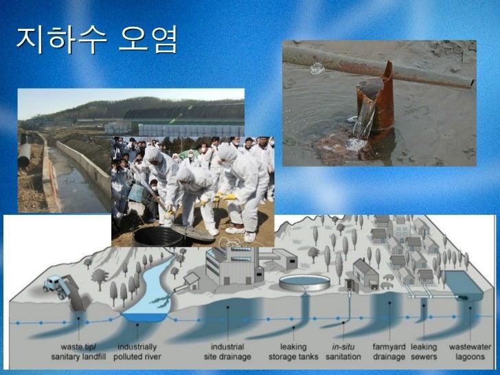 지하수 오염