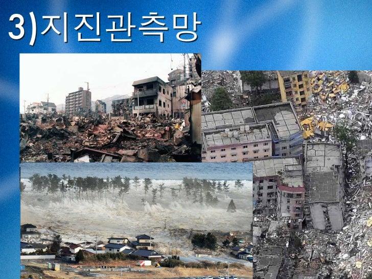 3)지진관측망