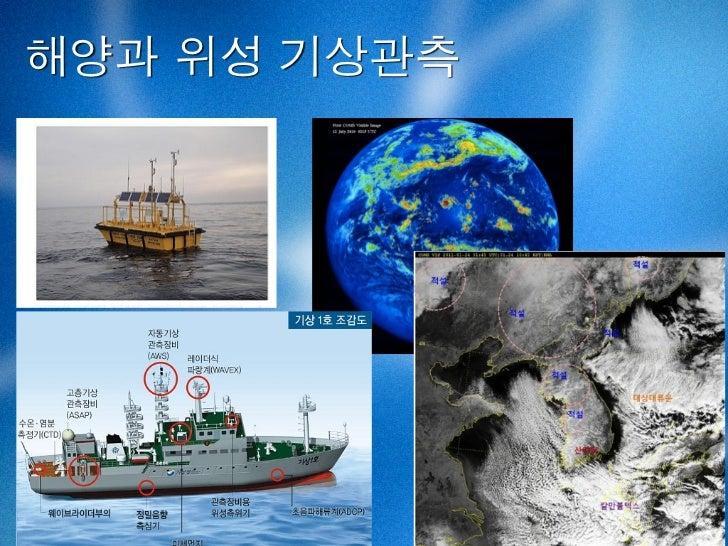 해양과 위성 기상관측