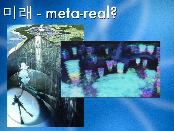 미래 - meta-real?
