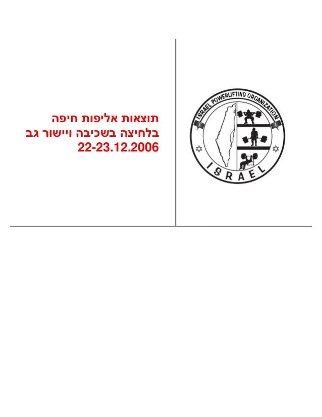תוצאותאליפותחיפה בשכיבה בלחיצהגב ויישור 22-23.12.2006