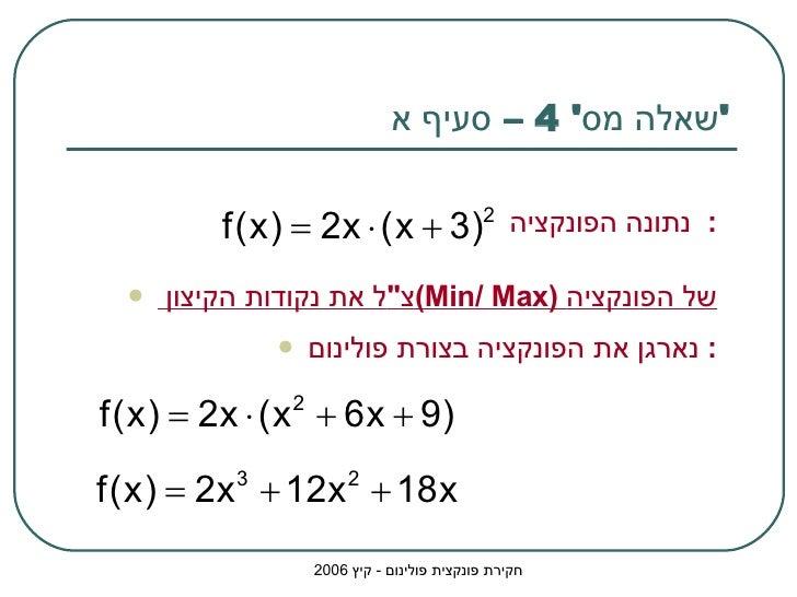"""שאלה מס ' 4 –  סעיף א ' <ul><li>נתונה הפונקציה :  </li></ul><ul><li>צ """" ל את נקודות הקיצון  ( Min /  Max )  של הפונקצ..."""