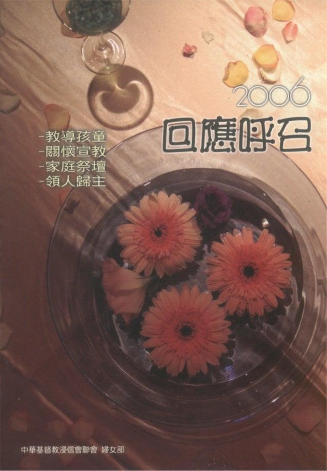 2006年刊