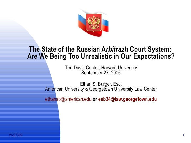 The State of the Russian A rbitrazh  Court System:  Are We Being Too Unrealistic in Our Expectations? The Davis Center, Ha...