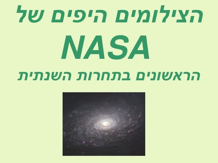 הצילומים היפים של      NASA הראשונים בתחרות השנתית