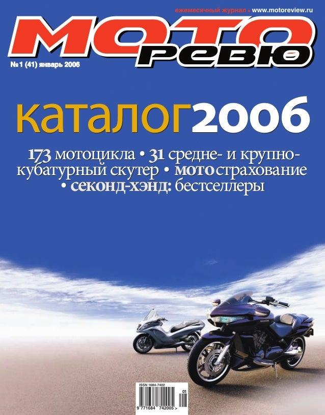каталог2006 01 каталог2006 №1 (41) январь 2006№1 (41) январь 2006 моторевю№1(41)январь2006моторевю№1(41)январь2006 173мото...