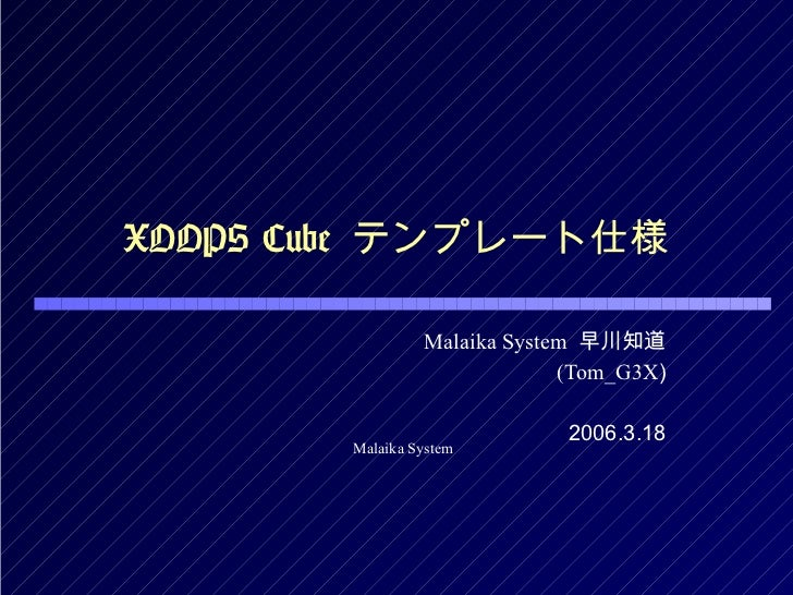 XOOPS Cube  テンプレート仕様 Malaika System   早川知道 (Tom_G3X ) 2006.3.18