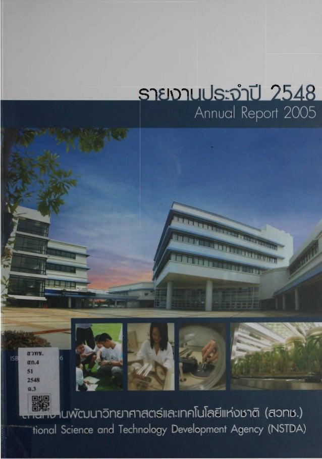 NSTDA Annual Report-2005
