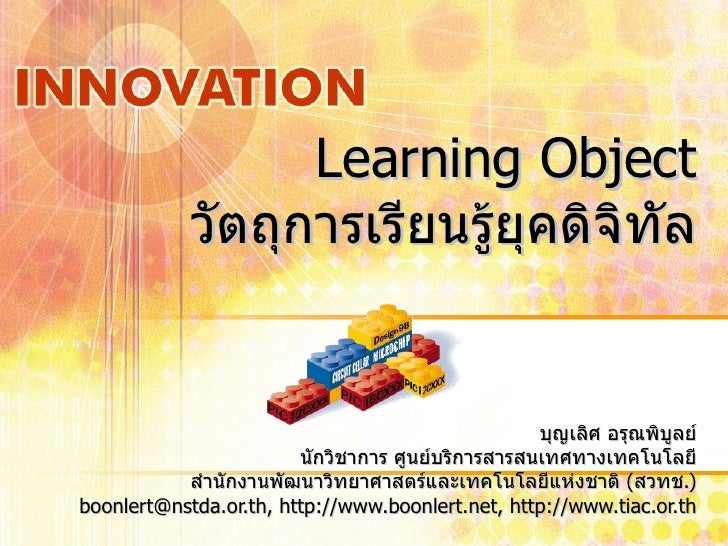 Learning Object วัตถุการเรียนรู้ยุคดิจิทัล บุญเลิศ อรุณพิบูลย์ นักวิชาการ ศูนย์บริการสารสนเทศทางเทคโนโลยี สำนักงานพัฒนาวิท...