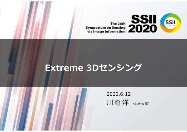 Extreme 3Dセンシング 2020.6.12 川崎 洋 (九州大学)