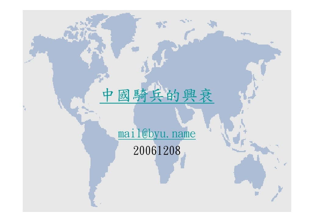 中國騎兵的興衰   mail@byu.name     20061208