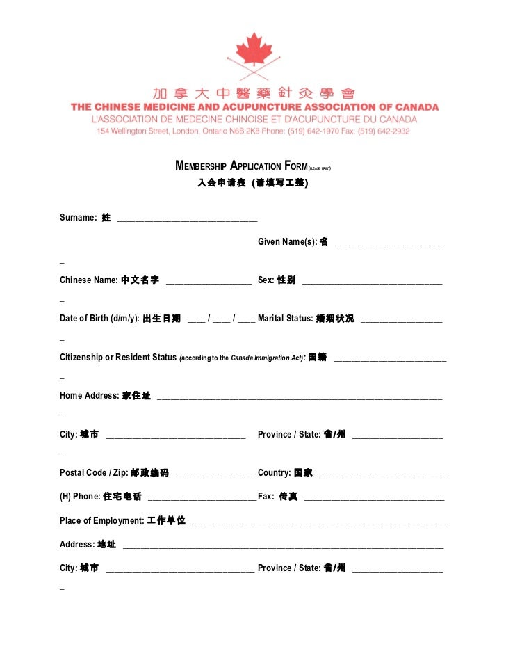 MEMBERSHIP APPLICATION FORM        (PLEASE PRINT)                                    入会申请表 (请填写工整)Surname: 姓 _____________...