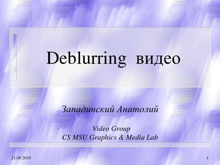 Deblurring видео                Западинский Анатолий                       Video Group               CS MSU Graphics & Med...