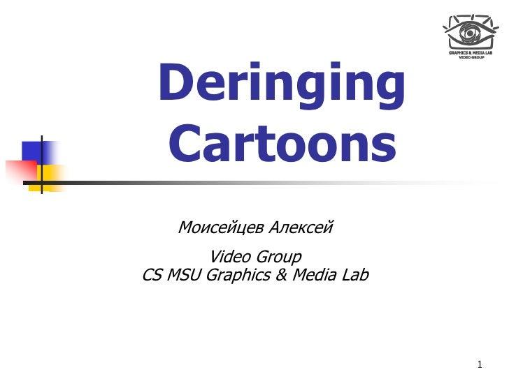 Deringing  Cartoons     Моисейцев Алексей        Video Group CS MSU Graphics & Media Lab                                  1