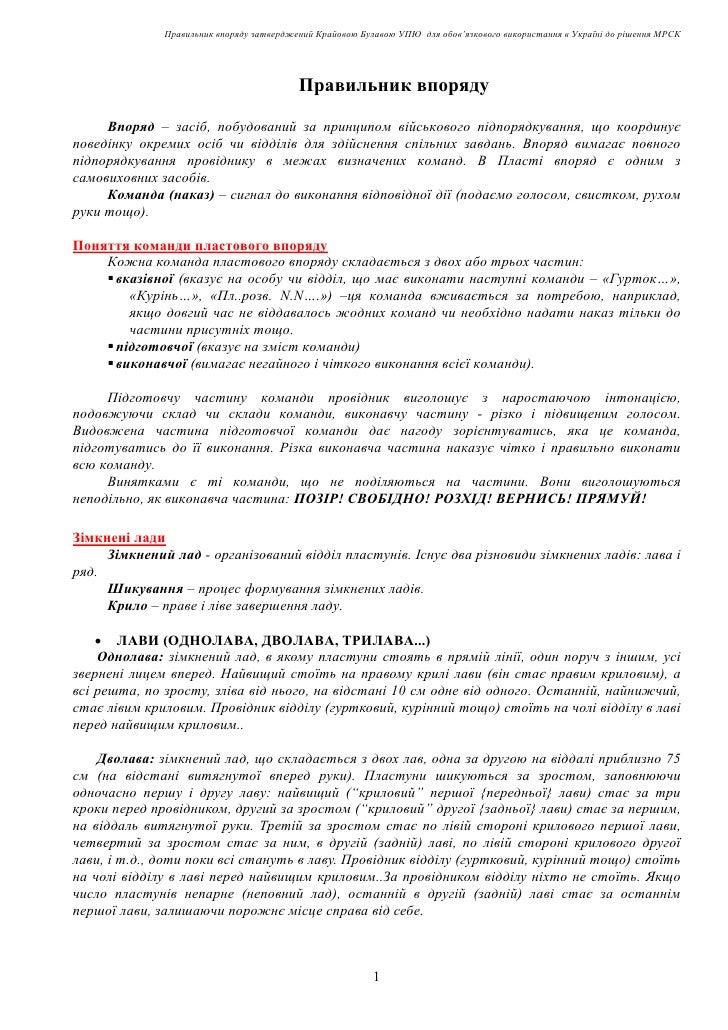 Правильник впоряду затверджений Крайовою Булавою УПЮ для обов'язкового використання в Україні до рішення МРСК             ...