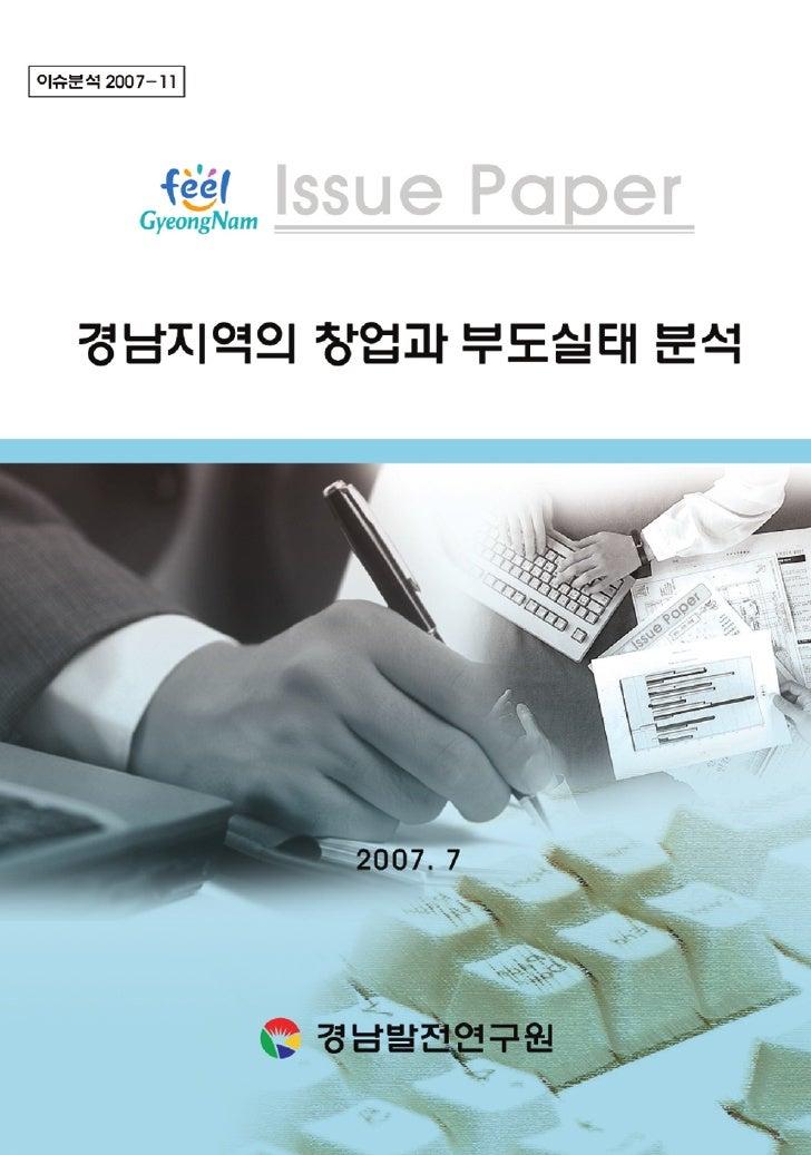 경남지역의 창업과 부도실태 분석      2007. 7      연구책임      김진근 박사(경남발전연구원 경제‧산업연구실)