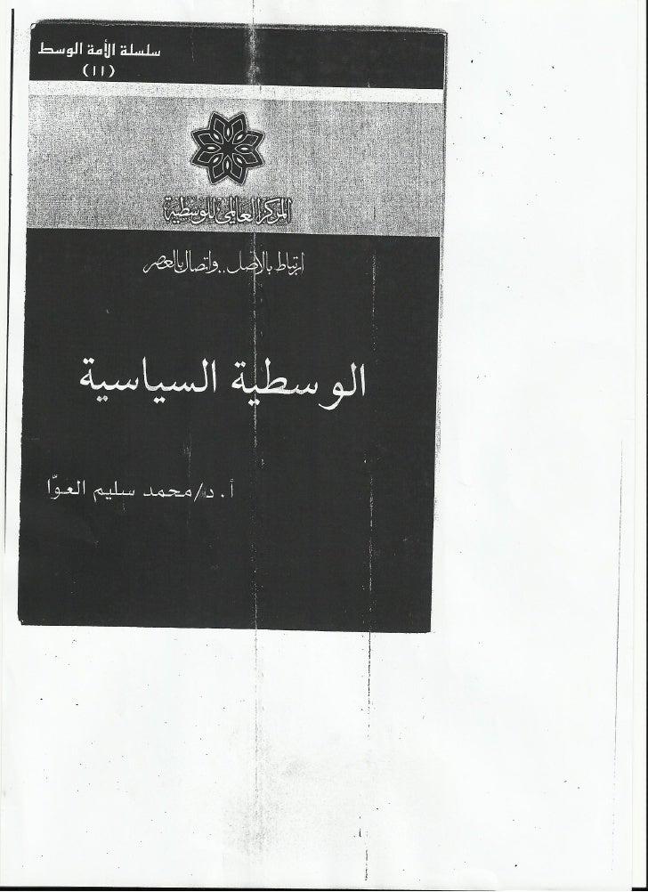 الوسطية الاسلامية  الدكتور محمد سليم العوا -  طبعة 2007