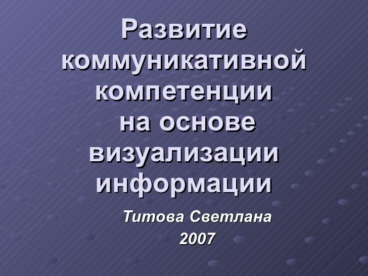 Развитие коммуникативной компетенции  на основе визуализации информации Титова Светлана 200 7