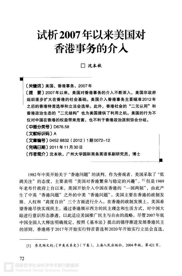 试析2007年以来美国对  香港事务的介入  口沈本秋  (关键词)美国、香港事务、2007年  (提要)2007年以来,美国对香港事务的介入不断深入。美国非政府  组织逐步扩大在香港的社会基础。美国介入香港事务主要瞄准2012年  之后的香港...
