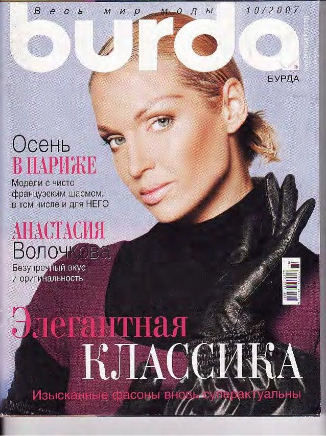 2007.10 фото