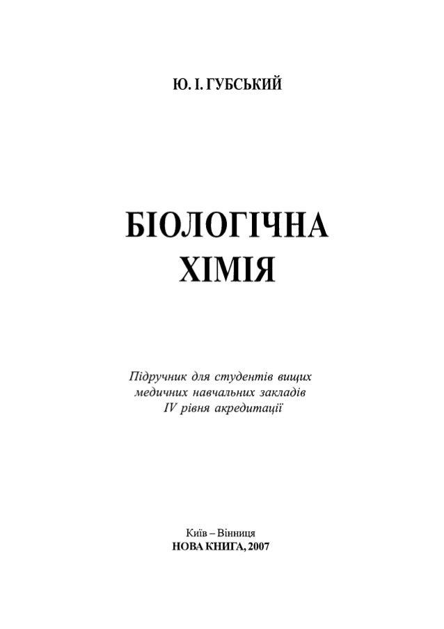 Біологічна хімія Губський 2007
