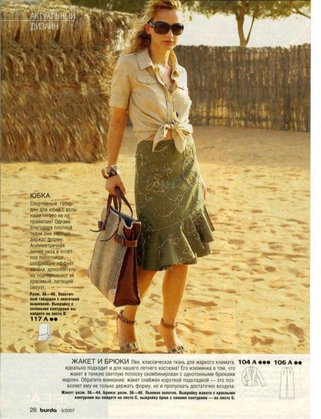 ЭКСТРА 125 •• ПЛАТЬЕ Счастливый союз... Он начинается с длинного платья совершенно простого по кроя с небольшим шлейфом, н...