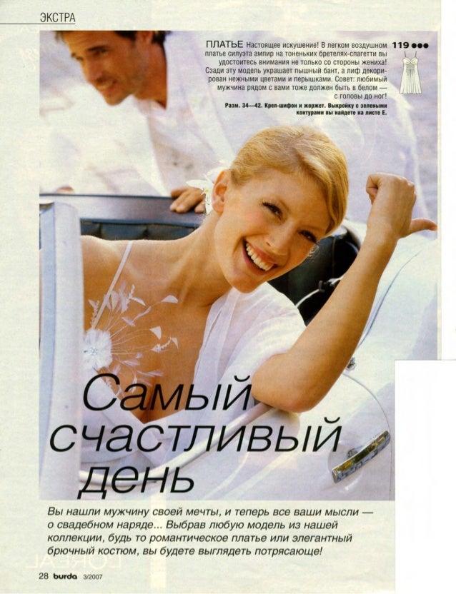 ЭКСТРА 10S ••• 123 В •• ПАЛЬТО И ПЛАТЬЕ Сама элегантность! Платье-футляри легкое короткое пальто составляют классический а...
