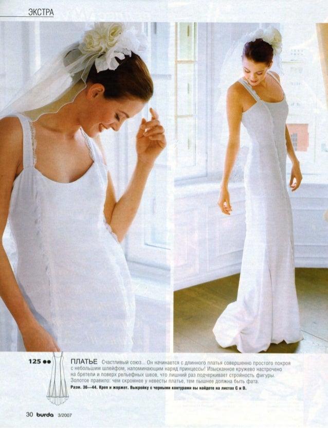 ЭКСТРА 115 ••• 106С •• ~m 42 burda 3/2007 ЖАКЕТ И БРЮКИ КТО сказал, что на собственной свадьбе надо быть обязательно в пла...