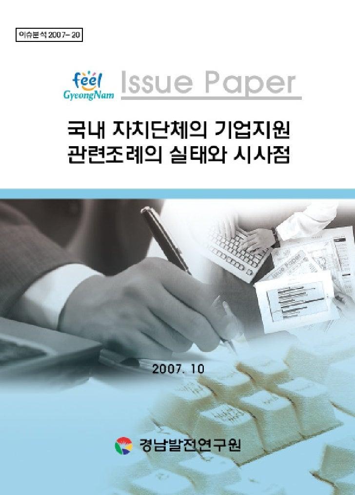 국내 자치단체의 기업지원관련조례의 실태와 시사점     2007. 10       연구책임       김영표 박사(경남발전연구원 연구위원)