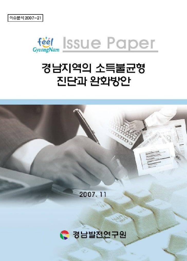 ※이슈분석(Issue Paper)은 지역현안이나 이슈를 발굴하여 그에 대한 문제제기와 상황진단을 통해 정책적 방향을 제시하는 것으로서, 보다 심도있는 정책연구를 위한 선행연구의 성격을 가짐