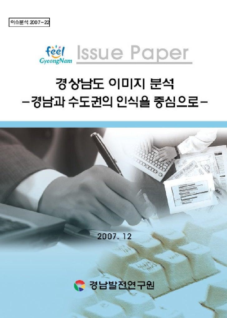 이슈분석 2007-22               Issue Paper      경상남도 이미지 분석      -경남과 수도권의 인식을 중심으로-                 2007. 12                경...