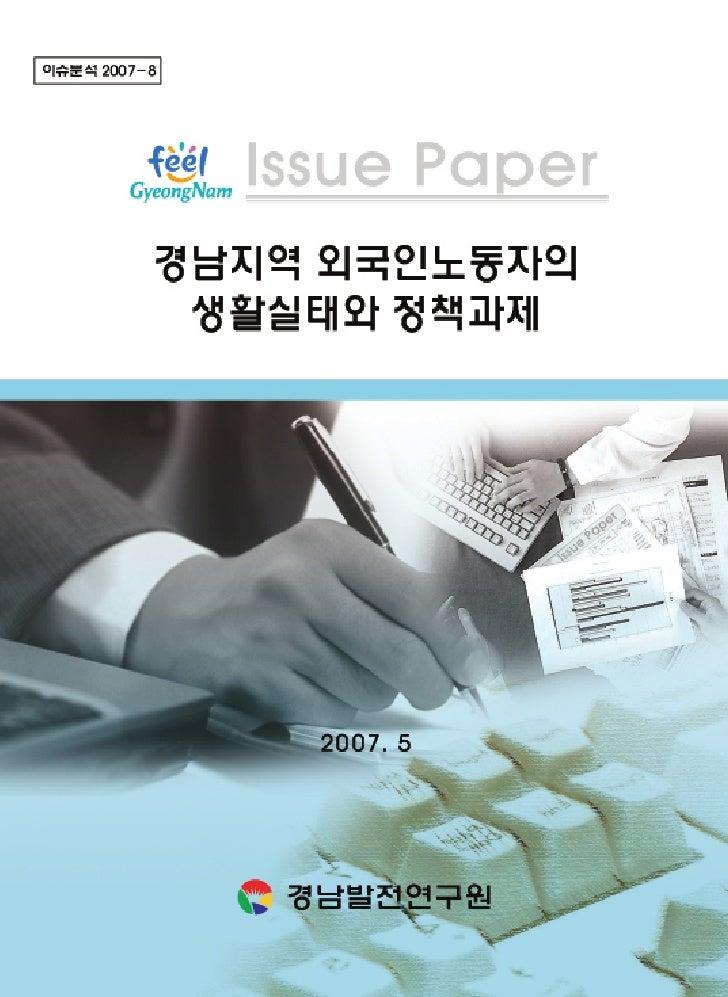 경남지역 외국인노동자의    생활실태와 정책과제Living Conditions of Foreign Laborers in Gyeongnam                and Policy Problems           ...