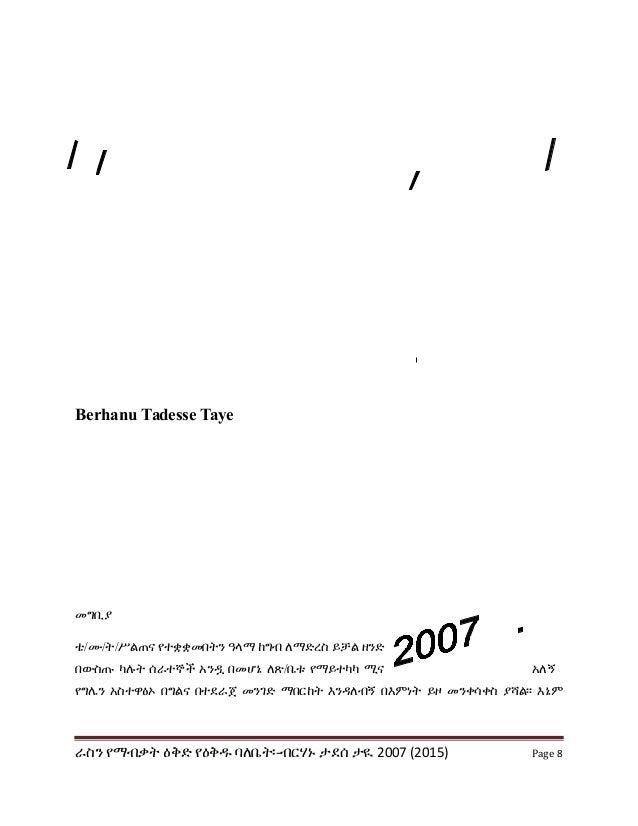 Berhanu Tadesse Taye መግቢያ ቴ/ሙ/ት/ሥልጠና የተቋቋመበትን ዓላማ ከግብ ለማድረስ ይቻል ዘንድ በውስጡ ካሉት ሰራተኞች አንዷ በመሆኔ ለጽ/ቤቱ የማይተካካ ሚና አለኝ የግሌን አስተዋፅ...