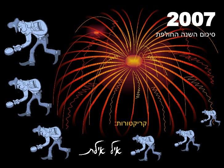 2007 סיכום השנה החולפת קריקטורות :