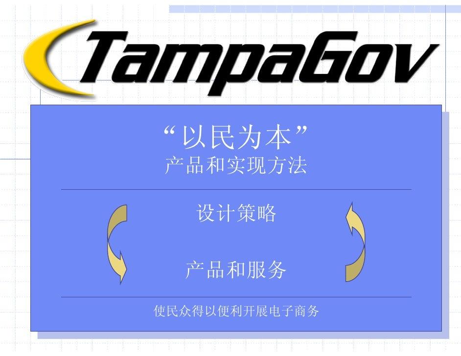 "TampaGov Intro                  ""以民为本""                  ""以民为本""                  产品和实现方法                  产品和实现方法          ..."