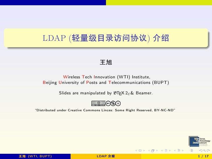 LDAP (轻量级目录访问协议) 介绍                                          王旭                     Wireless Tech Innovation (WTI) Institu...