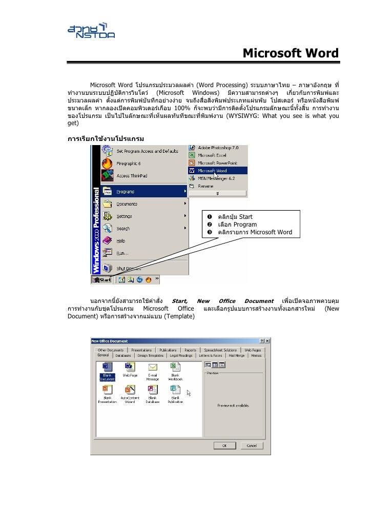 Microsoft Word          Microsoft Word โปรแกรมประมวลผลคํา (Word Processing) ระบบภาษาไทย – ภาษาอังกฤษ ที่ ทํางานบนระบบปฏิบั...