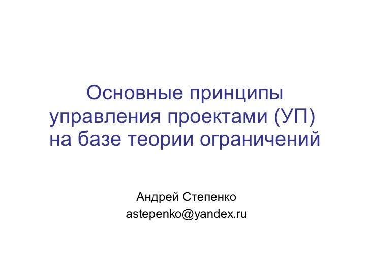 Основные принципы управления проектами (УП)  на базе теории ограничений Андрей Степенко [email_address]