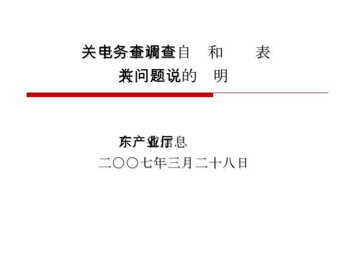 关于电子政务自查和调查表 有关问题的说明  广东省信息产业厅 二○○七年三月二十八日