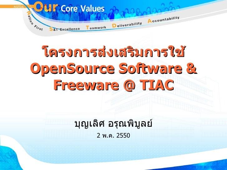 โครงการส่งเสริมการใช้ OpenSource Software & Freeware @ TIAC บุญเลิศ อรุณพิบูลย์ 2  พ . ค . 255 0