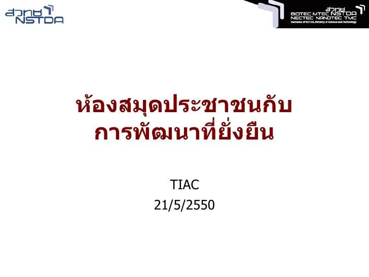 ห้องสมุดประชาชนกับ การพัฒนาที่ยั่งยืน TIAC 21/5/2550